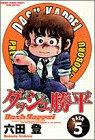 ダッシュ勝平 5 (少年サンデーコミックスワイド版)