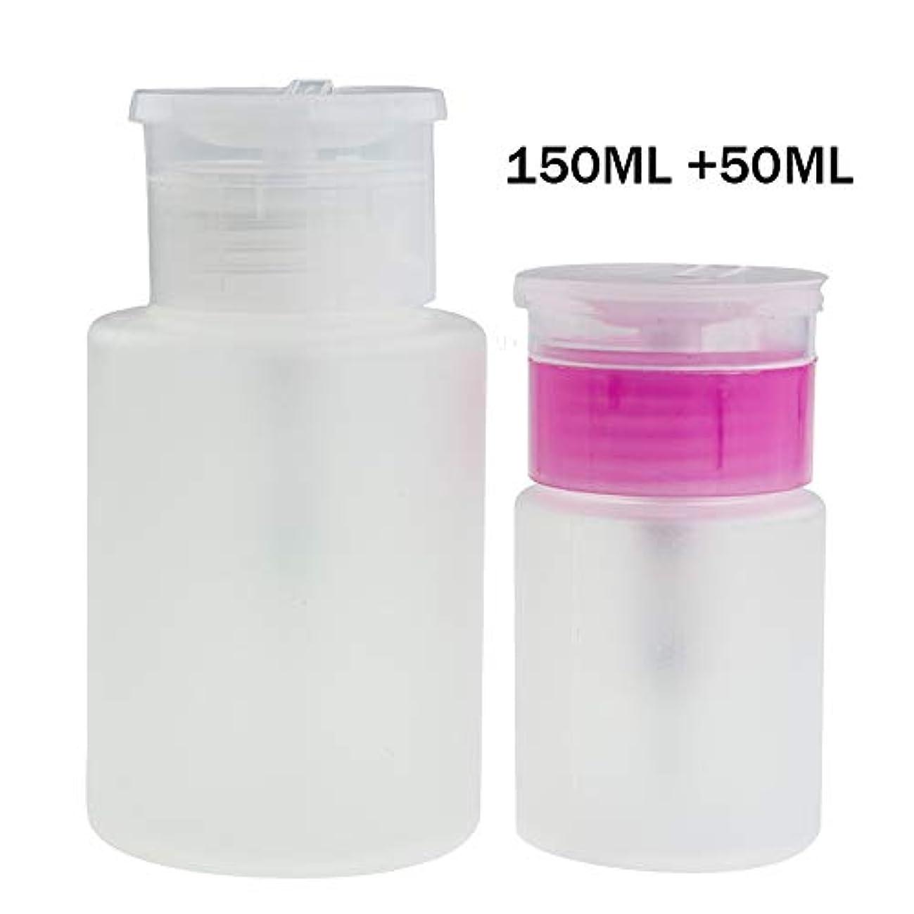 樫の木価値のない中にKingsie ポンプディスペンサー 2個セット 150ml 50ml ネイルクリーナーボトル 詰め替え容器 液体ボトル ジェルクリーナー ネイルリムーバー容器