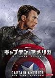 キャプテン・アメリカ/ザ・ファースト・アベンジャー DVD [レンタル落ち]