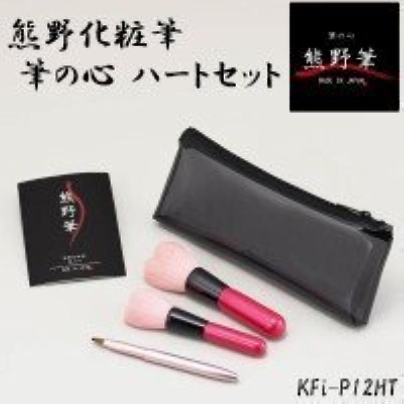 港比類なき小売ゼニス 熊野化粧筆 筆の心 ハートセット