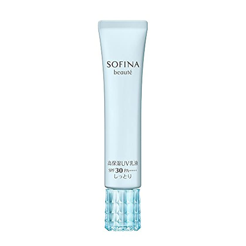 一般新鮮な感情のソフィーナボーテ 高保湿UV乳液 SPF30 PA++++ しっとり 30g