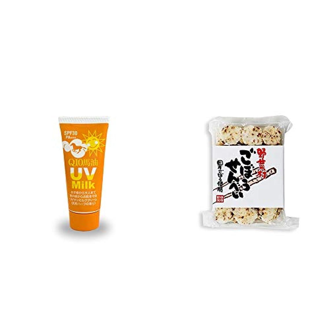クライマックスブランド麺[2点セット] 炭黒泉 Q10馬油 UVサンミルク[天然ハーブ](40g)?ごぼうせんべい(75g)