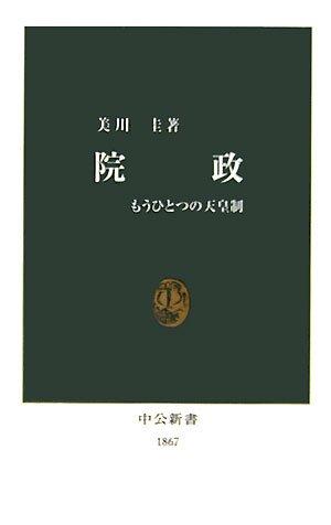 院政―もうひとつの天皇制 (中公新書)の詳細を見る