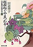 花衣ぬぐやまつわる… 上 わが愛の杉田久女 (集英社文庫) 画像