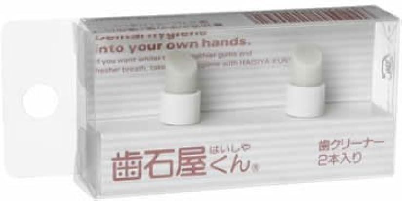 添加剤原始的な活性化歯石屋くん スペア歯クリーナーセット 2本