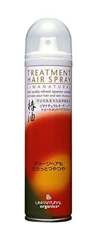 順番溶かす不利リマナチュラルオーガニック(R) 国産無農薬椿油配合 トリートメントヘアスプレー 95g
