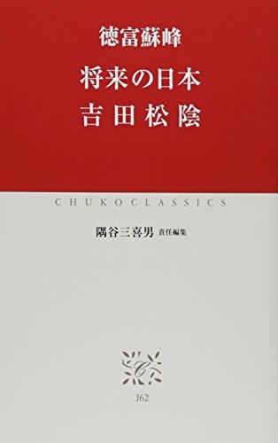 将来の日本 吉田松陰 (中公クラシックス)の詳細を見る