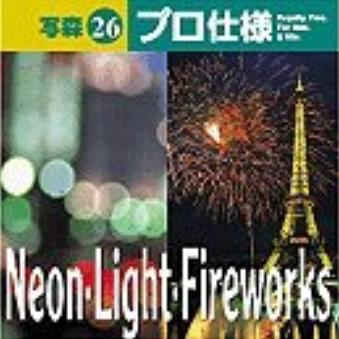 写森プロ仕様 Vol.26 Neon?Light?Fireworks