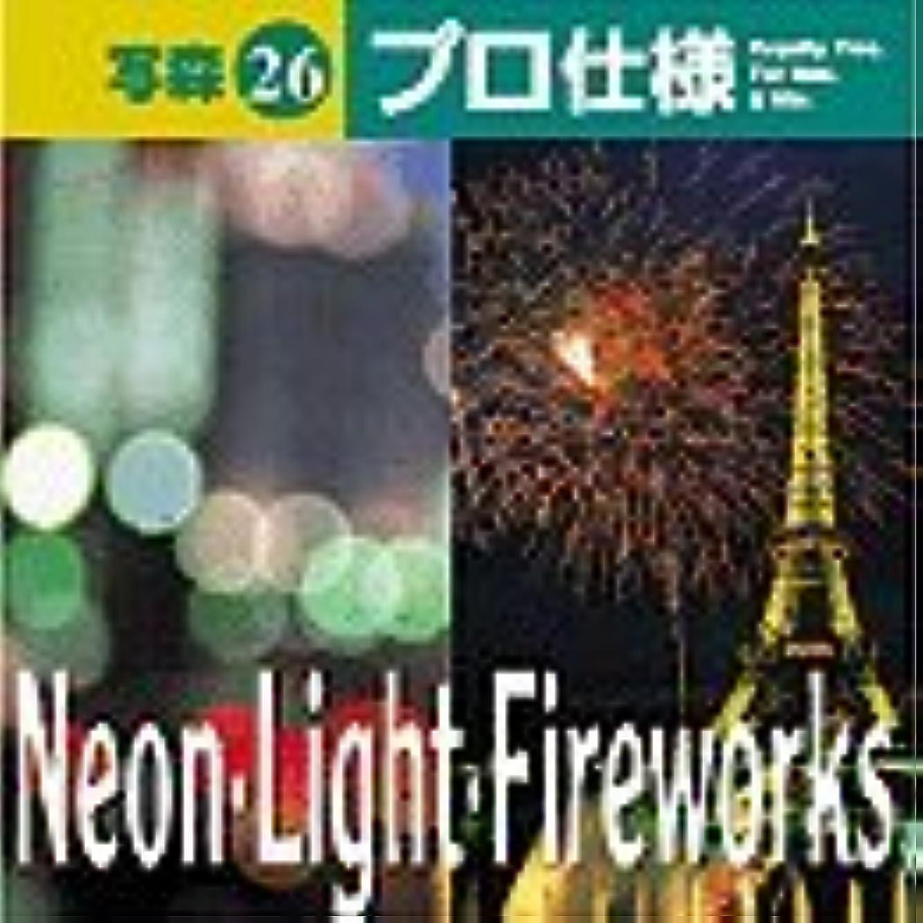 首相レタス土地写森プロ仕様 Vol.26 Neon?Light?Fireworks