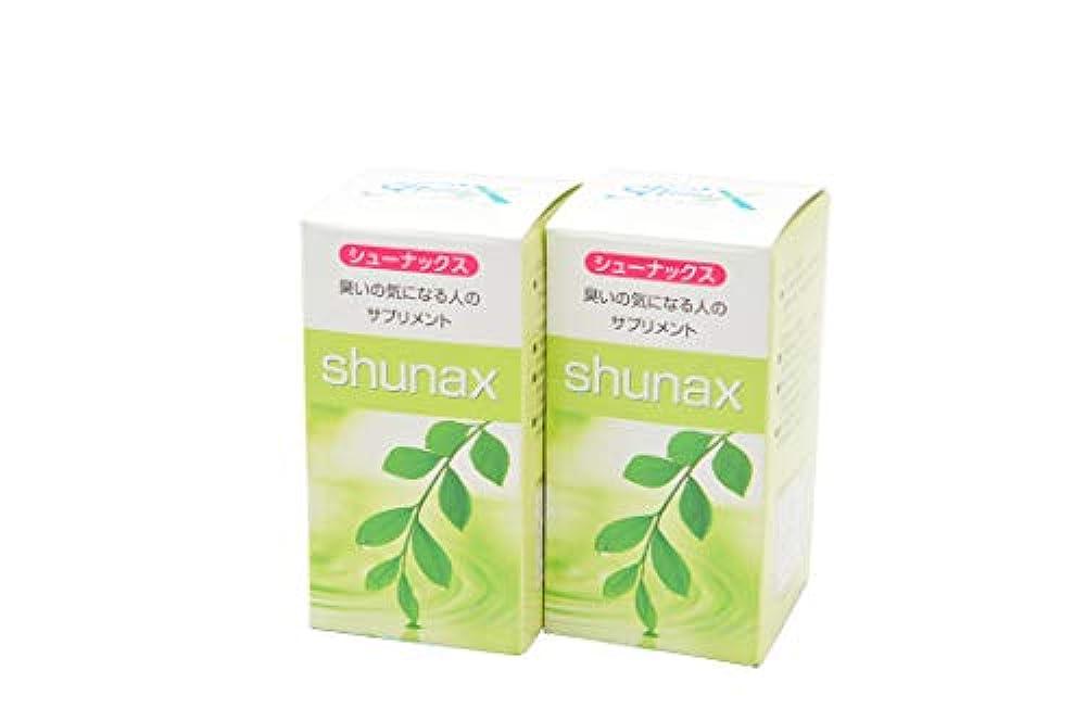 好きであるヒープシロクマシューナックス 2個セット 口臭、体臭、加齢臭対策の消臭サプリメント。エチケット?デート?介護時のニオイに。【shunax】1箱30日分x2個セット