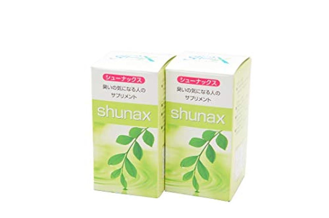 時折バースマッシュシューナックス 2個セット 口臭、体臭、加齢臭対策の消臭サプリメント。エチケット?デート?介護時のニオイに。【shunax】1箱30日分x2個セット