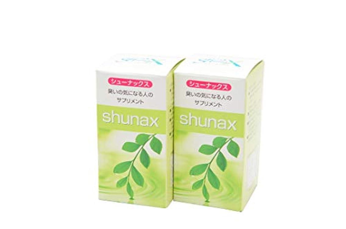 大胆なひまわりプットシューナックス 2個セット 口臭、体臭、加齢臭対策の消臭サプリメント。エチケット?デート?介護時のニオイに。【shunax】1箱30日分x2個セット