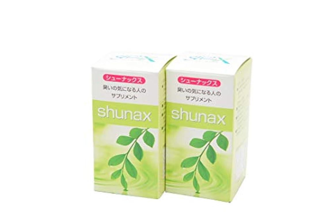 返還コミュニティ酸化物シューナックス 2個セット 口臭、体臭、加齢臭対策の消臭サプリメント。エチケット?デート?介護時のニオイに。【shunax】1箱30日分x2個セット