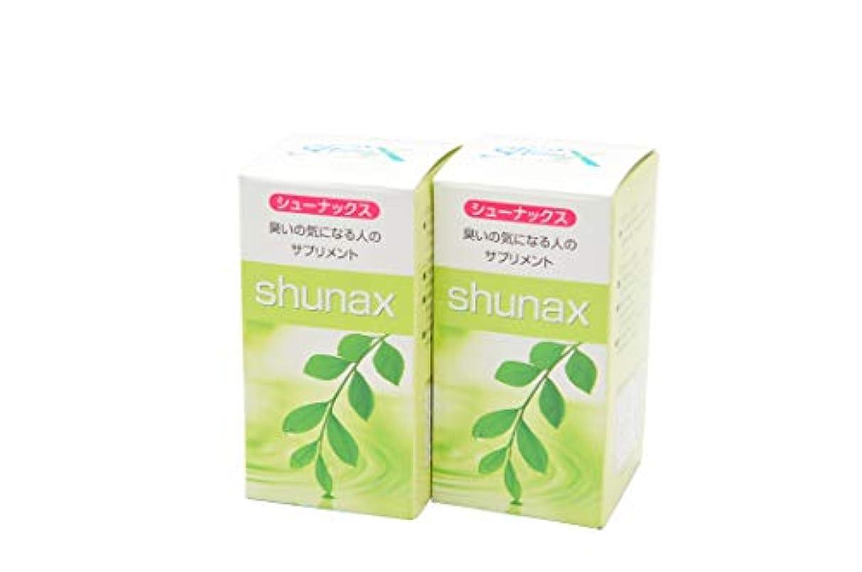 困惑する壊す同等のシューナックス 2個セット 口臭?体臭?加齢臭スメルナークDX配合消臭サプリ 1箱30日分x2