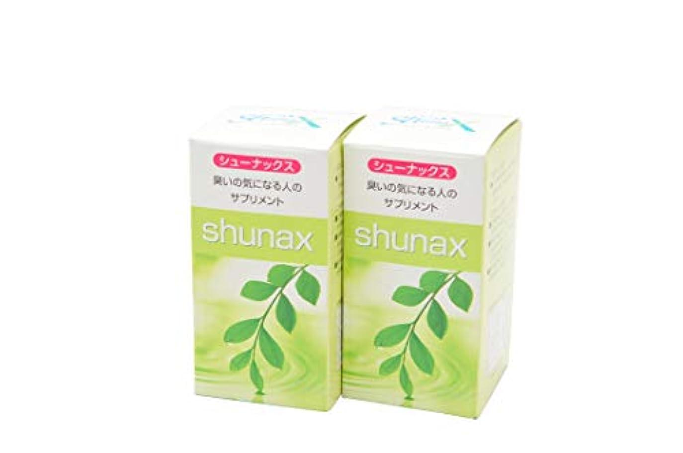 キルト眼常習的シューナックス 2個セット 口臭、体臭、加齢臭対策の消臭サプリメント。エチケット?デート?介護時のニオイに。【shunax】1箱30日分x2個セット