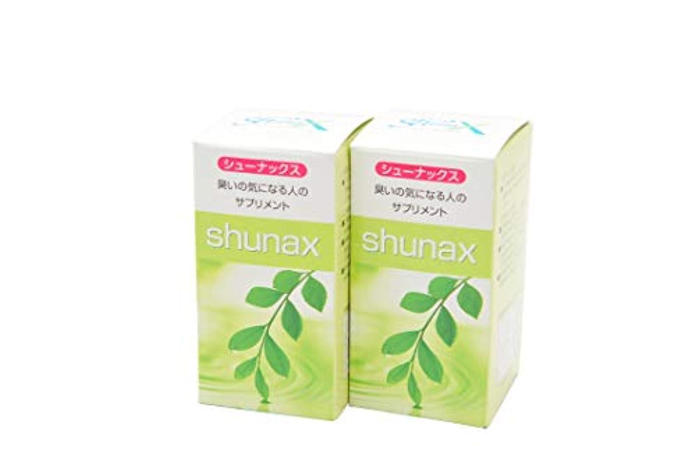 適格直感利点シューナックス 2個セット 口臭、体臭、加齢臭対策の消臭サプリメント。エチケット?デート?介護時のニオイに。【shunax】1箱30日分x2個セット