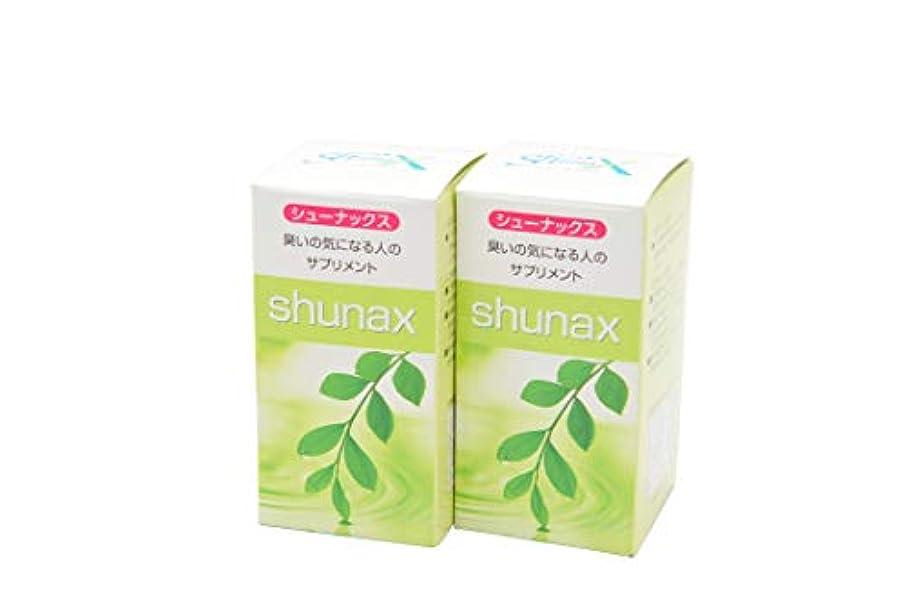 紀元前セッティングギャザーシューナックス 2個セット 口臭、体臭、加齢臭対策の消臭サプリメント。エチケット?デート?介護時のニオイに。【shunax】1箱30日分x2個セット