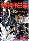 釣りキチ三平(22) アカメ釣り編 (KC スペシャル)