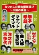 なつかしの昭和爆笑漫才~天国の笑星(スター)~ [DVD] -