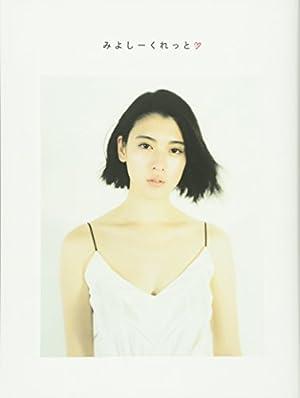 三吉彩花 フォトブック 『みよしーくれっと』
