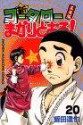 新・コータローまかりとおる!(20) (講談社コミックス)
