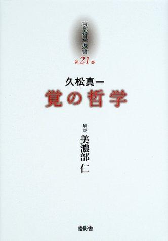 久松真一「覚の哲学」 (京都哲学撰書)