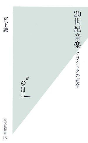 20世紀音楽 クラシックの運命  / 宮下 誠