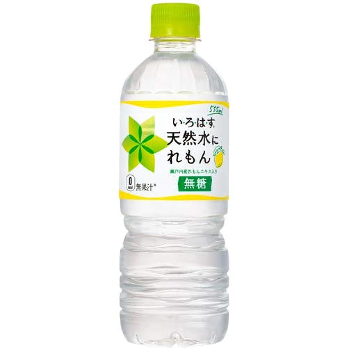 パドルクリップ蝶要旨い?ろ?は?す 天然水にれもん 555mlPET×24本 いろはす レモン Coca Cola