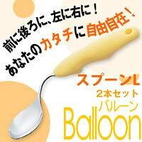 Balloonバルーン 2本セット スプーンL 321