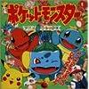 ポケットモンスター―アニメ超ひゃっか〈2〉
