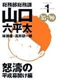 総務部総務課山口六平太―プレミアムセレクション (1) (BIG COMICS SPECIAL)