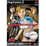 SIMPLE2000シリーズ アルティメット Vol.15 ラブ★ピンポン!