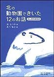 北の動物園できいた12のお話 旭山動物園物語