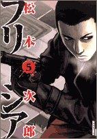 フリージア 第5集 (IKKI COMICS)の詳細を見る