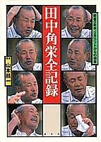 田中角栄全記録―密着2年半、2万カットからの報告