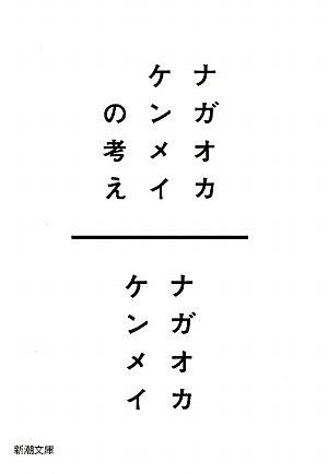 ナガオカケンメイの考え (新潮文庫)の詳細を見る