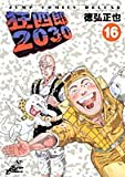 狂四郎2030 16 (ジャンプコミックスデラックス)
