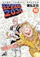 狂四郎2030 16 (ジャンプコミックスデラックス)の詳細を見る