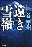 遠き雪嶺(上) (角川文庫)   (角川書店)