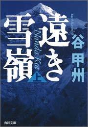 遠き雪嶺(上) (角川文庫)の詳細を見る