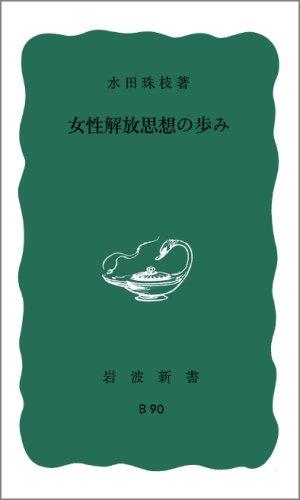 女性解放思想の歩み (岩波新書)の詳細を見る