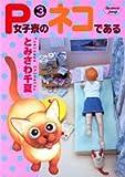P女子寮のネコである 3 (ヤングジャンプコミックス)