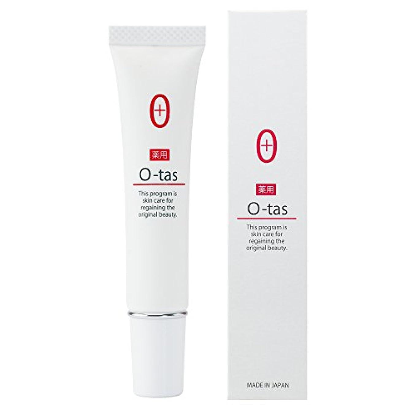 困難覆す肌美白 しみ くすみ そばかす ケア 医薬部外品 薬用 オータス トラネキサム酸 美容液 15g