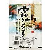 【玄米】 富山県産 コシヒカリ 5kg 平成28年産 新米