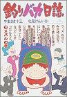 釣りバカ日誌 (17) (ビッグコミックス)