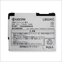 ウィルコム  純正品 電池パック LB02KC  WX01K用電池パック
