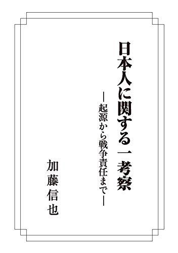 日本人に関する一考察: 起源から戦争責任まで