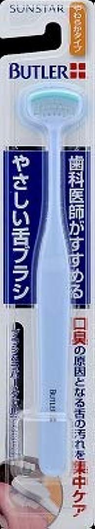 リットル同等の不規則な【まとめ買い】バトラー やさしい舌ブラシ[やわらかタイプ] ×6個