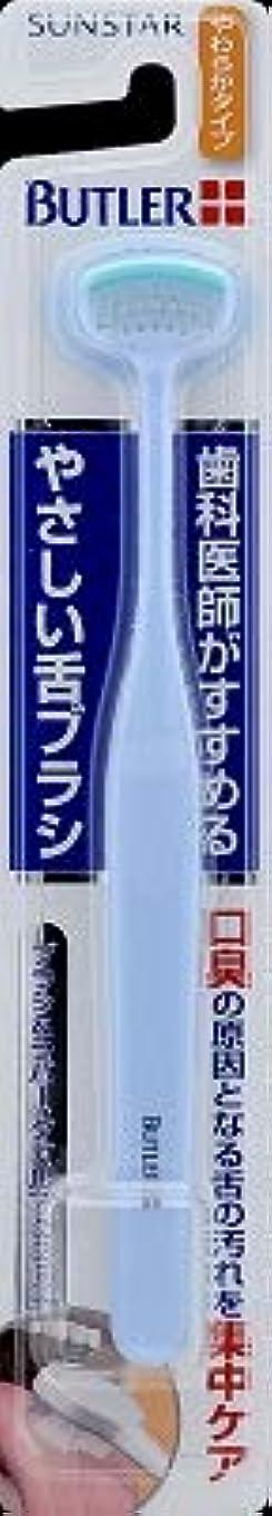 小学生確立市町村【まとめ買い】バトラー やさしい舌ブラシ[やわらかタイプ] ×6個