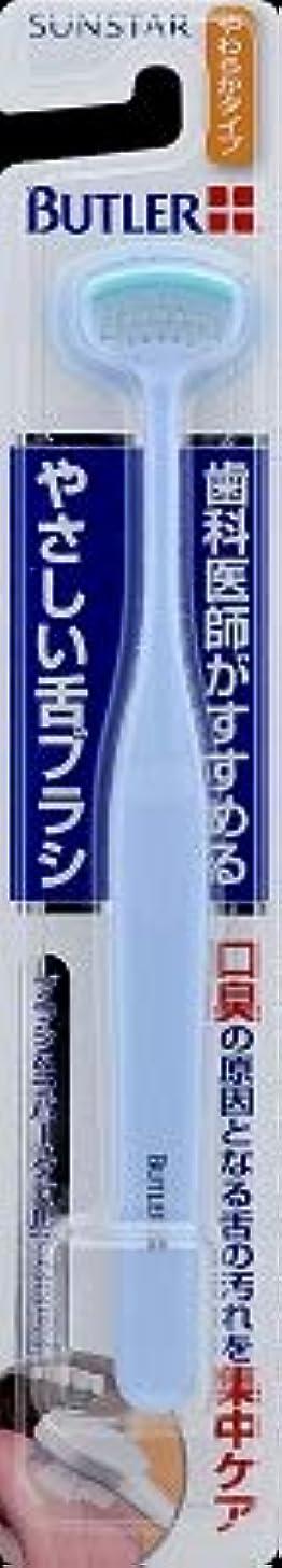 フロー家畜笑【まとめ買い】バトラー やさしい舌ブラシ[やわらかタイプ] ×6個